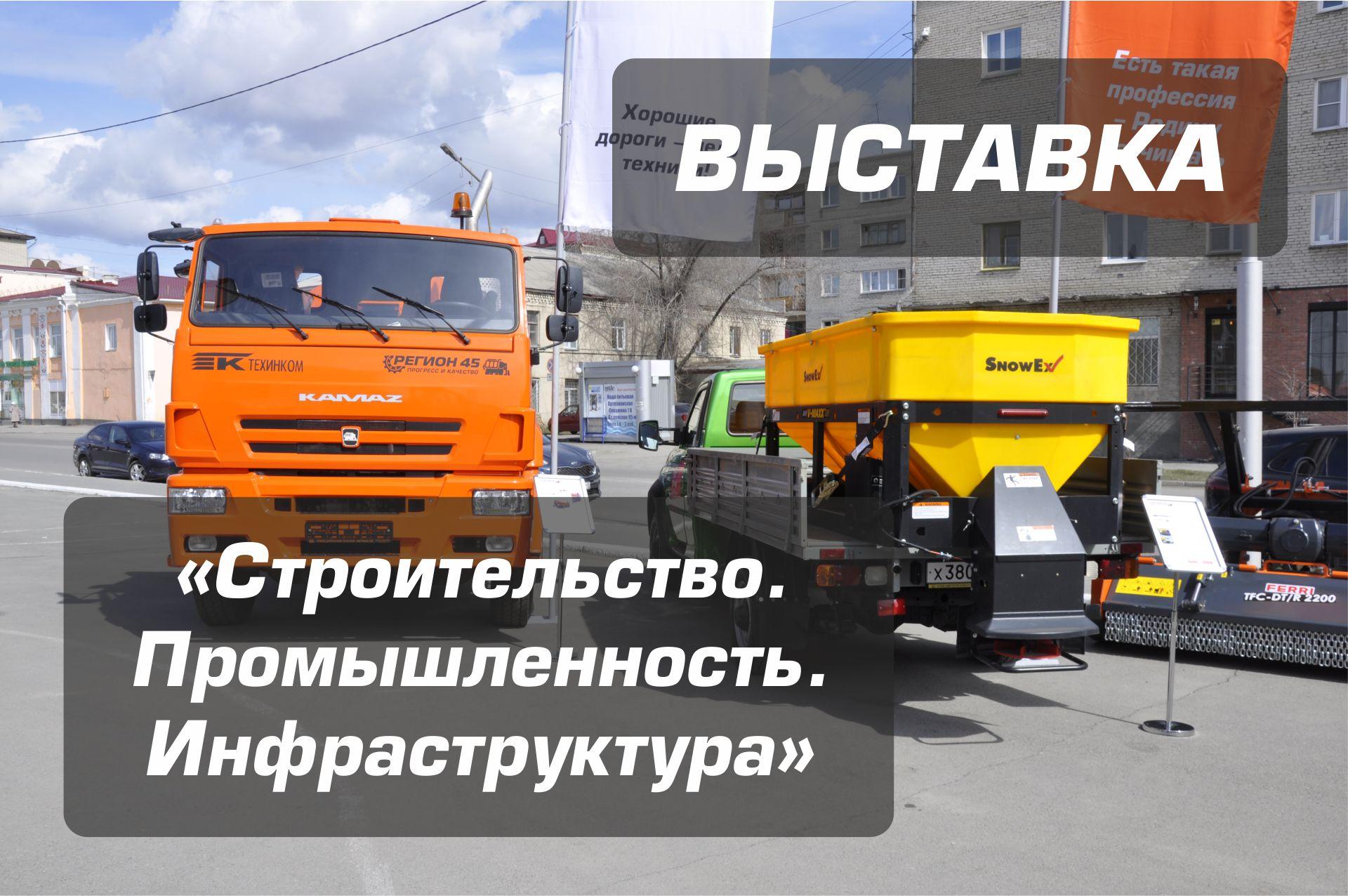 Завод дорожной техники Регион 45 — КДМ - Автогудронаторы