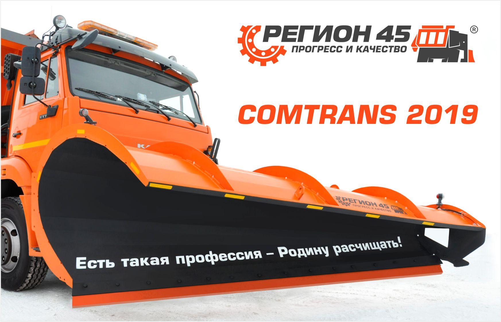 Выставка COMTRANS 2019 Регион 45