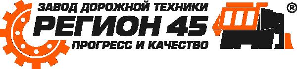 """Завод дорожной техники """"Регион 45"""""""